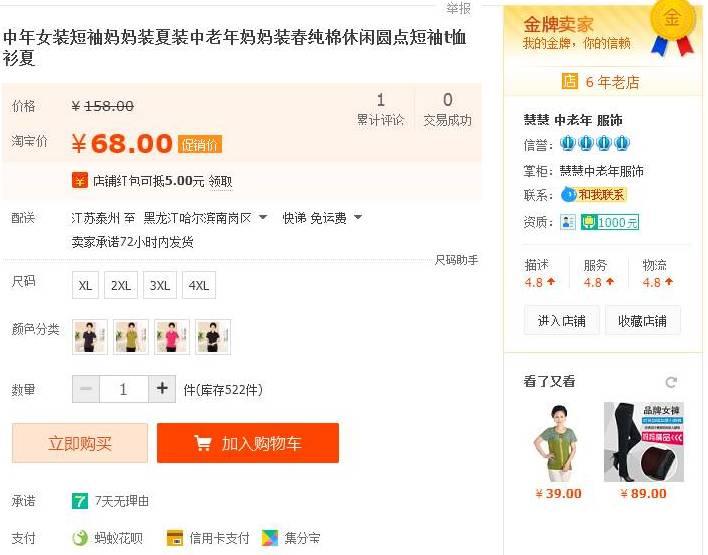 Taobao na russkom 87 fominoffcom
