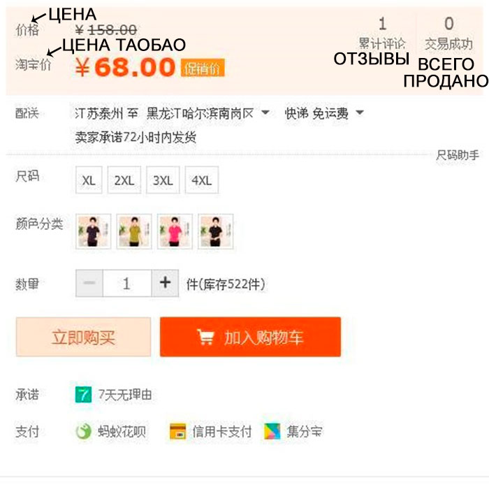 Taobao na russkom 88 fominoffcom