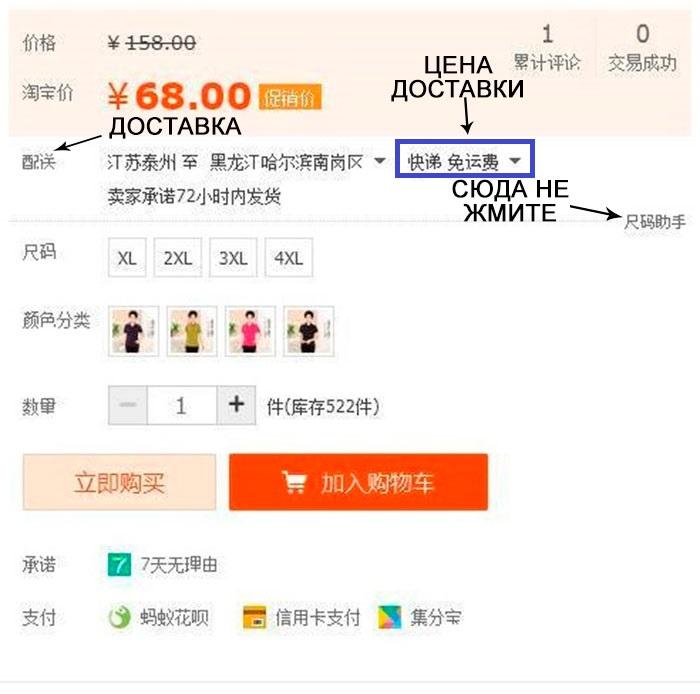 Taobao na russkom 89 fominoffcom