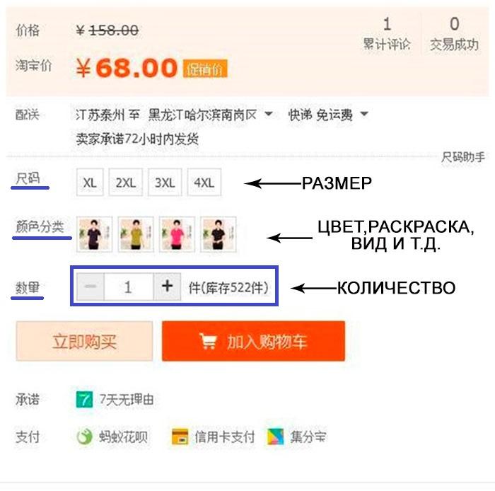 Taobao na russkom 90 fominoffcom