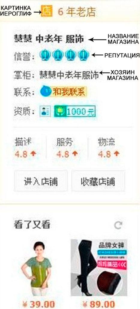 Taobao na russkom 91 fominoffcom