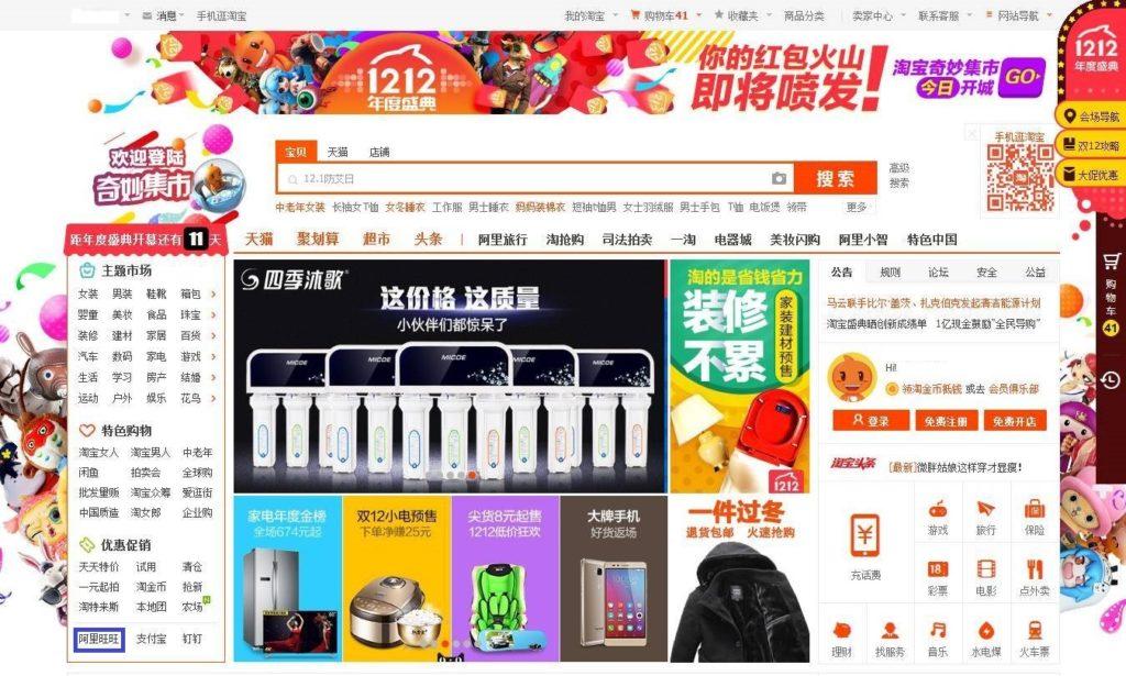 Taobao na russkom 0 laowairu