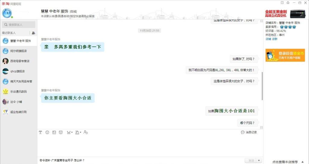 Taobao na russkom 102 fominoffcom