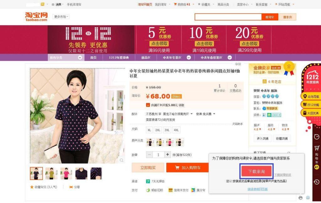 Taobao na russkom 94 fominoffcom