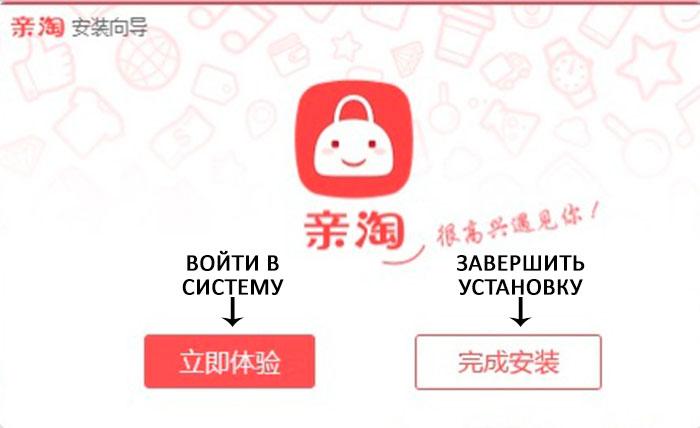 Taobao na russkom 98 fominoffcom