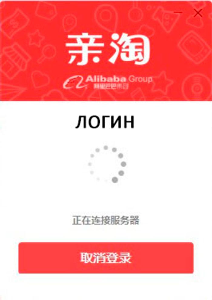 Taobao na russkom 99 fominoffcom