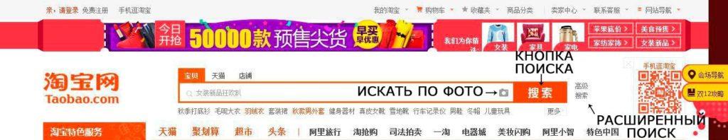 Taobao na russkom 4 laowairu