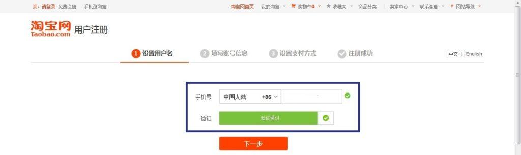 Taobao na russkom 17 laowairu