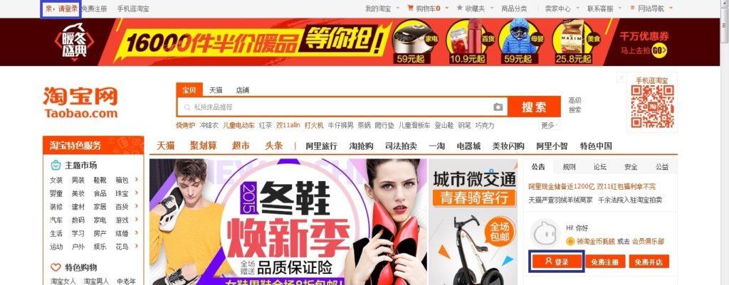 Taobao na russkom 22 laowairu