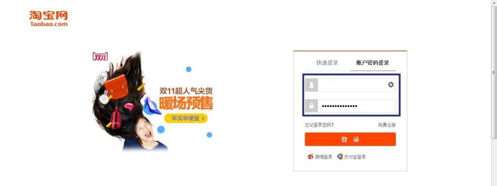 Taobao na russkom 23 laowairu