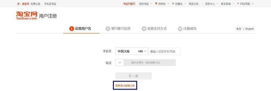 Taobao na russkom 13 laowairu