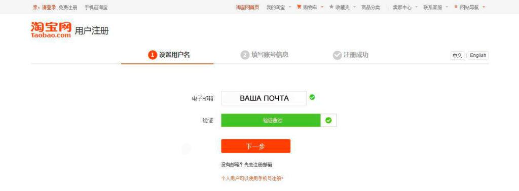 Taobao na russkom 16 laowairu