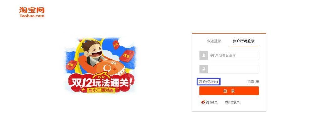 Taobao na russkom 25 laowairu