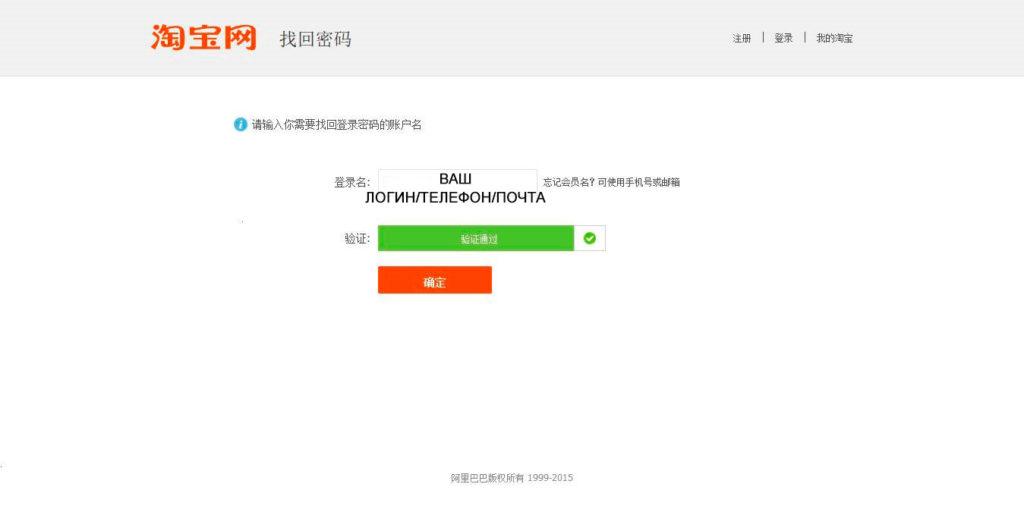 Taobao na russkom 26 laowairu
