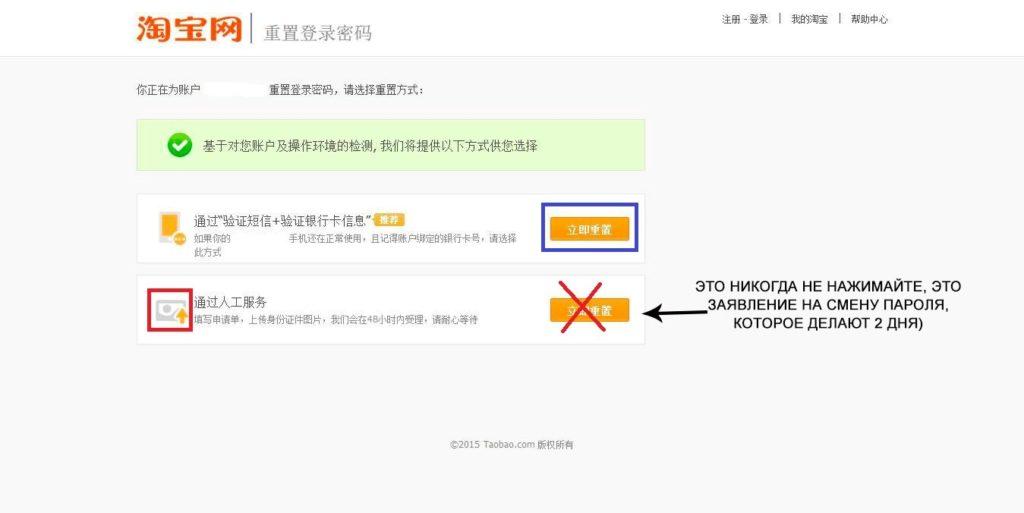 Taobao na russkom 27 laowairu