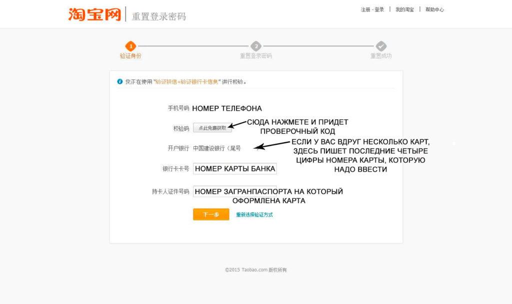 Taobao na russkom 28 laowairu