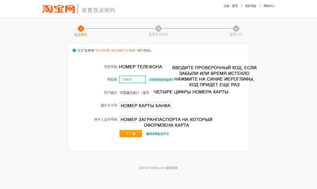 Taobao na russkom 29 laowairu