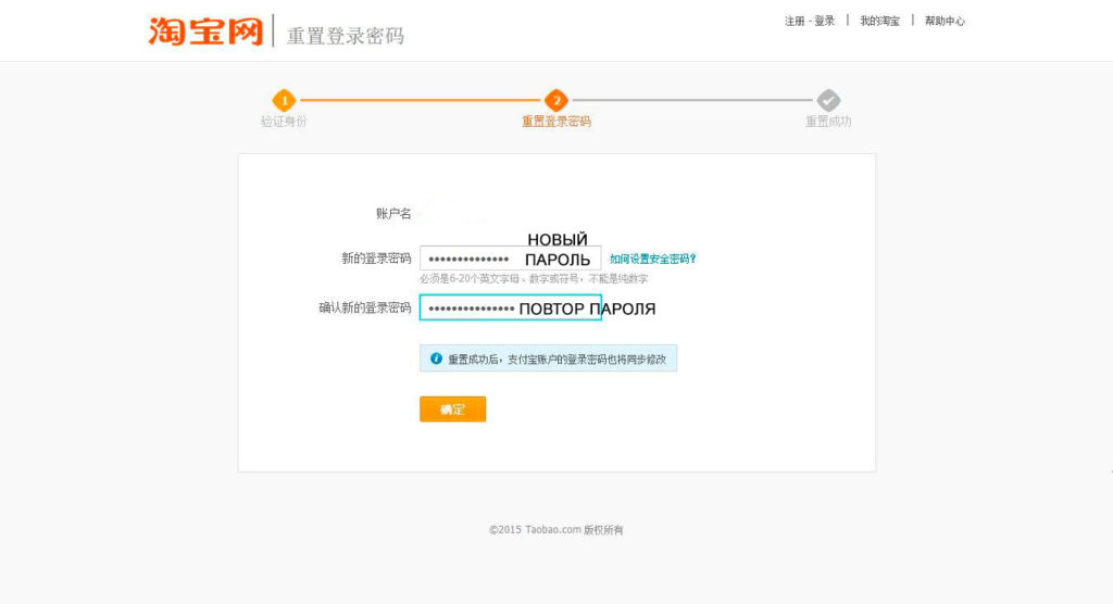 Taobao na russkom 30 laowairu