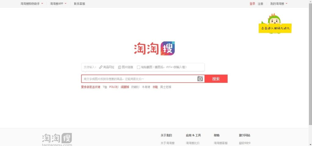 Taobao na russkom 5 laowairu
