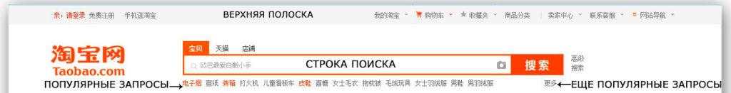 Taobao na russkom 2 laowairu